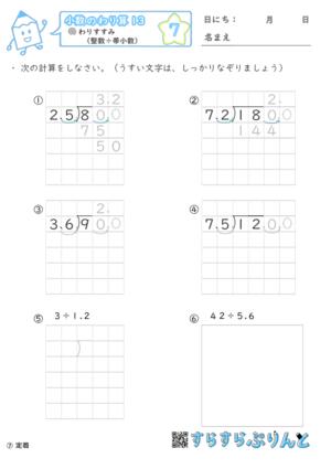 【07】わりすすみ(整数÷小数)【小数のわり算13】