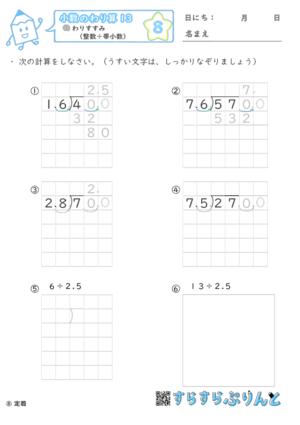 【08】わりすすみ(整数÷小数)【小数のわり算13】