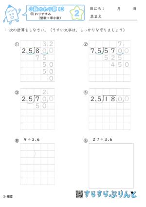【02】わりすすみ(整数÷小数)【小数のわり算13】