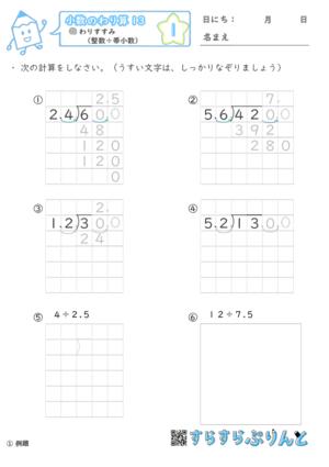 【01】わりすすみ(整数÷小数)【小数のわり算13】