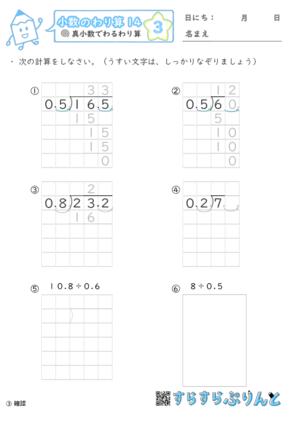 【03】真小数でわる筆算【小数のわり算14】