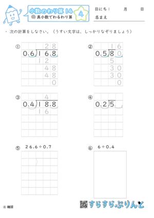 【04】真小数でわる筆算【小数のわり算14】