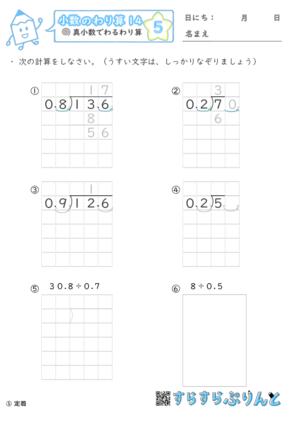 【05】真小数でわる筆算【小数のわり算14】