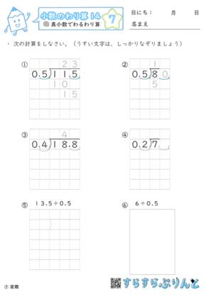 【07】真小数でわる筆算【小数のわり算14】