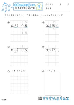 【09】真小数でわる筆算【小数のわり算14】