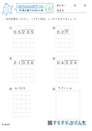 【10】真小数でわる筆算【小数のわり算14】