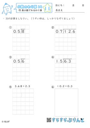 【11】真小数でわる筆算【小数のわり算14】