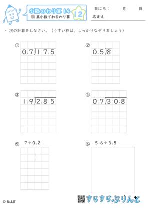 【12】真小数でわる筆算【小数のわり算14】