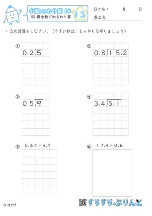 【13】真小数でわる筆算【小数のわり算14】