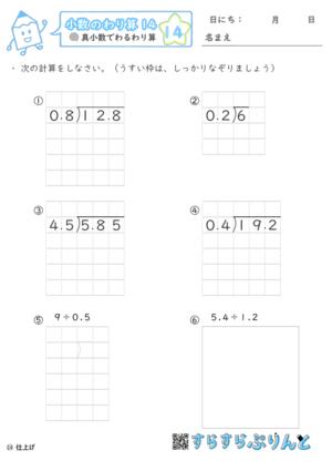 【14】真小数でわる筆算【小数のわり算14】