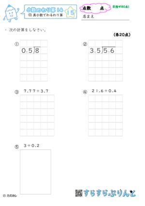 【15】真小数でわる筆算【小数のわり算14】