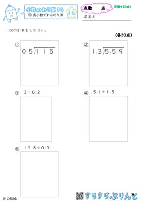 【16】真小数でわる筆算【小数のわり算14】