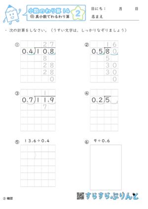 【02】真小数でわる筆算【小数のわり算14】