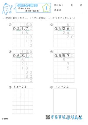 【01】わりすすみ(帯小数÷真小数)【小数のわり算15】