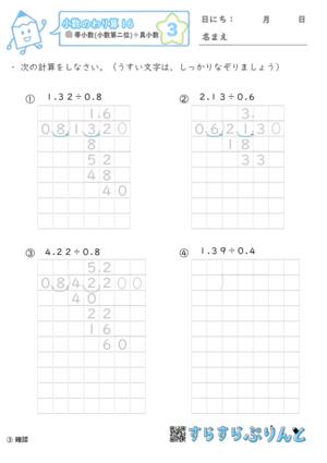 【03】帯小数(小数第二位)÷真小数【小数のわり算16】