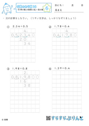 【06】帯小数(小数第二位)÷真小数【小数のわり算16】