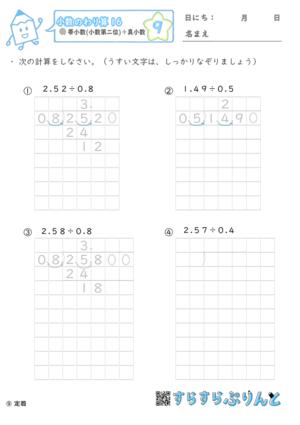 【09】帯小数(小数第二位)÷真小数【小数のわり算16】