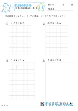 【11】帯小数(小数第二位)÷真小数【小数のわり算16】