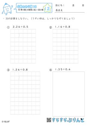 【12】帯小数(小数第二位)÷真小数【小数のわり算16】
