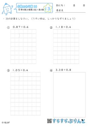 【13】帯小数(小数第二位)÷真小数【小数のわり算16】