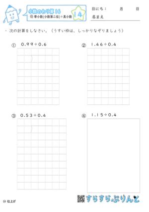 【14】帯小数(小数第二位)÷真小数【小数のわり算16】