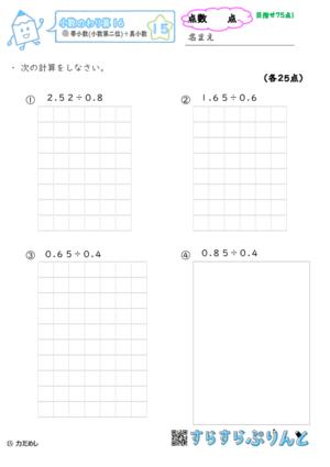 【15】帯小数(小数第二位)÷真小数【小数のわり算16】