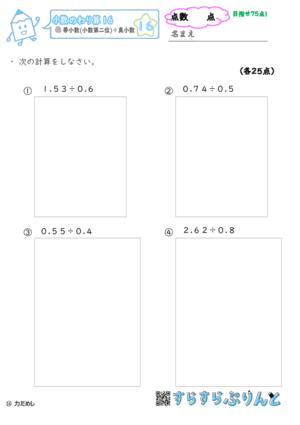 【16】帯小数(小数第二位)÷真小数【小数のわり算16】