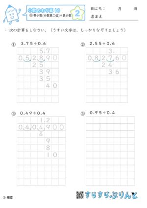 【02】帯小数(小数第二位)÷真小数【小数のわり算16】