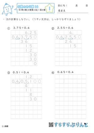 【01】帯小数(小数第二位)÷真小数【小数のわり算16】