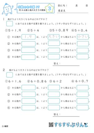 【03】わる数と商の大きさの関係【小数のわり算17】