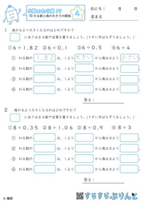 【04】わる数と商の大きさの関係【小数のわり算17】