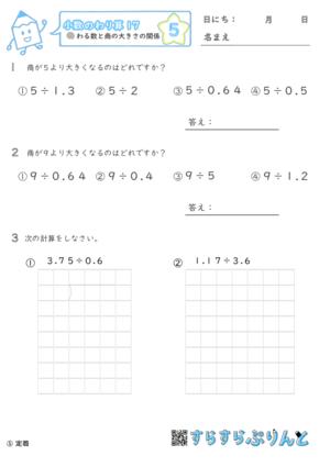 【05】わる数と商の大きさの関係【小数のわり算17】