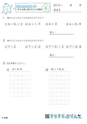 【06】わる数と商の大きさの関係【小数のわり算17】