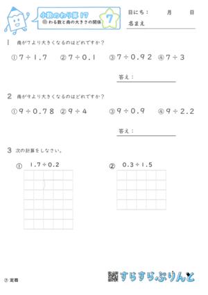 【07】わる数と商の大きさの関係【小数のわり算17】