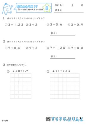 【08】わる数と商の大きさの関係【小数のわり算17】