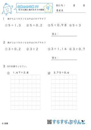 【09】わる数と商の大きさの関係【小数のわり算17】