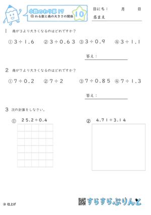 【10】わる数と商の大きさの関係【小数のわり算17】
