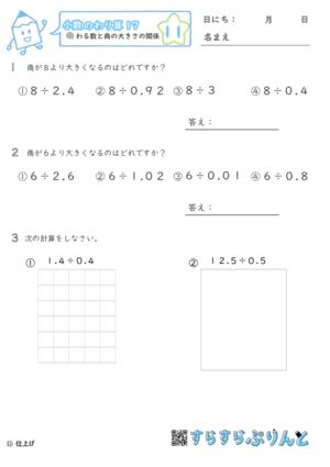 【11】わる数と商の大きさの関係【小数のわり算17】