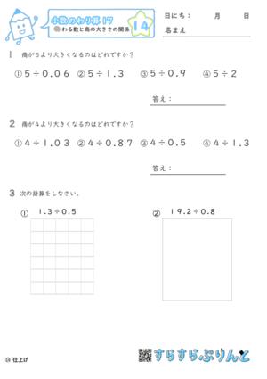 【14】わる数と商の大きさの関係【小数のわり算17】