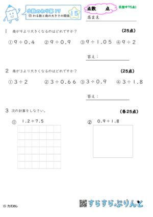 【15】わる数と商の大きさの関係【小数のわり算17】