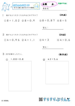 【16】わる数と商の大きさの関係【小数のわり算17】