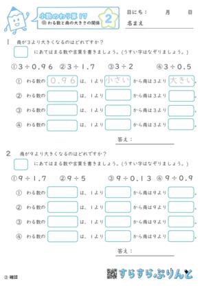 【02】わる数と商の大きさの関係【小数のわり算17】