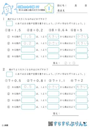 【01】わる数と商の大きさの関係【小数のわり算17】
