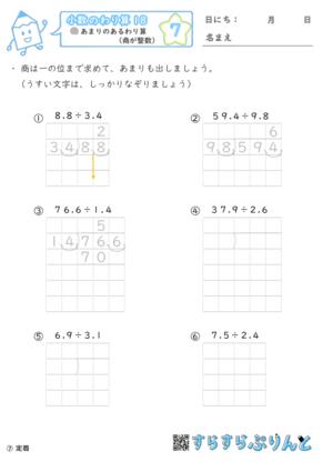 【07】あまりのあるわり算(商が整数)【小数のわり算18】