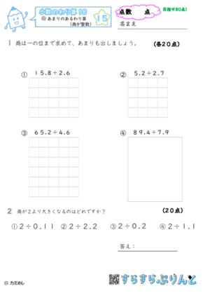 【15】あまりのあるわり算(商が整数)【小数のわり算18】