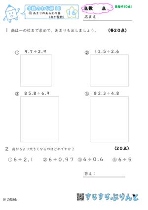 【16】あまりのあるわり算(商が整数)【小数のわり算18】