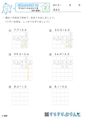 【02】あまりのあるわり算(商が整数)【小数のわり算18】