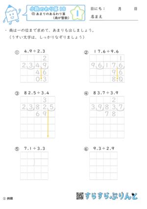 【01】あまりのあるわり算(商が整数)【小数のわり算18】