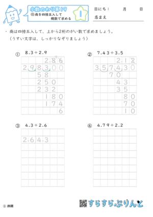 【01】商を四捨五入して概数で求める【小数のわり算19】