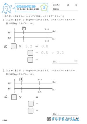 【03】真小数÷帯小数の文章題【小数のわり算20】